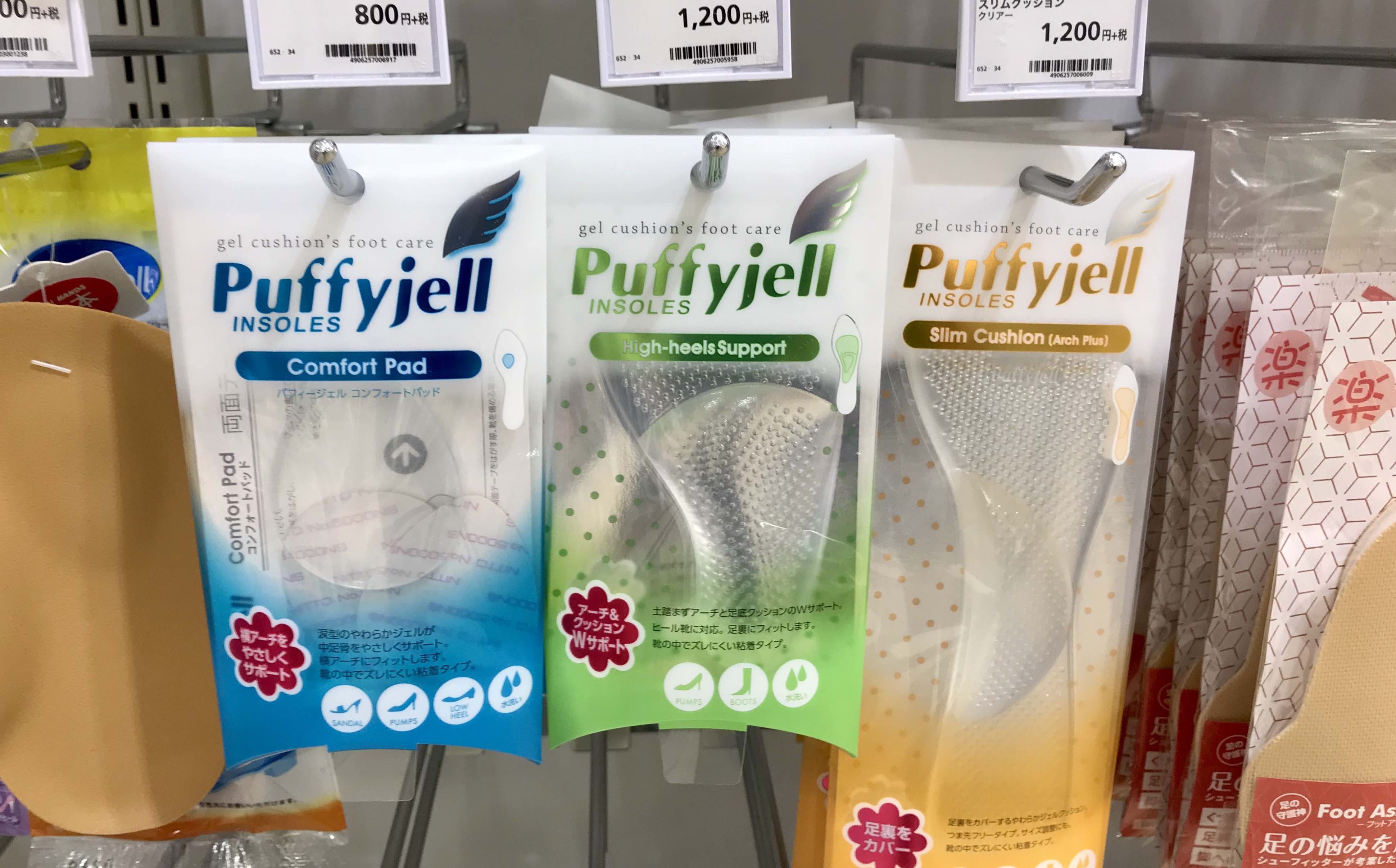 PuffyJel inserts