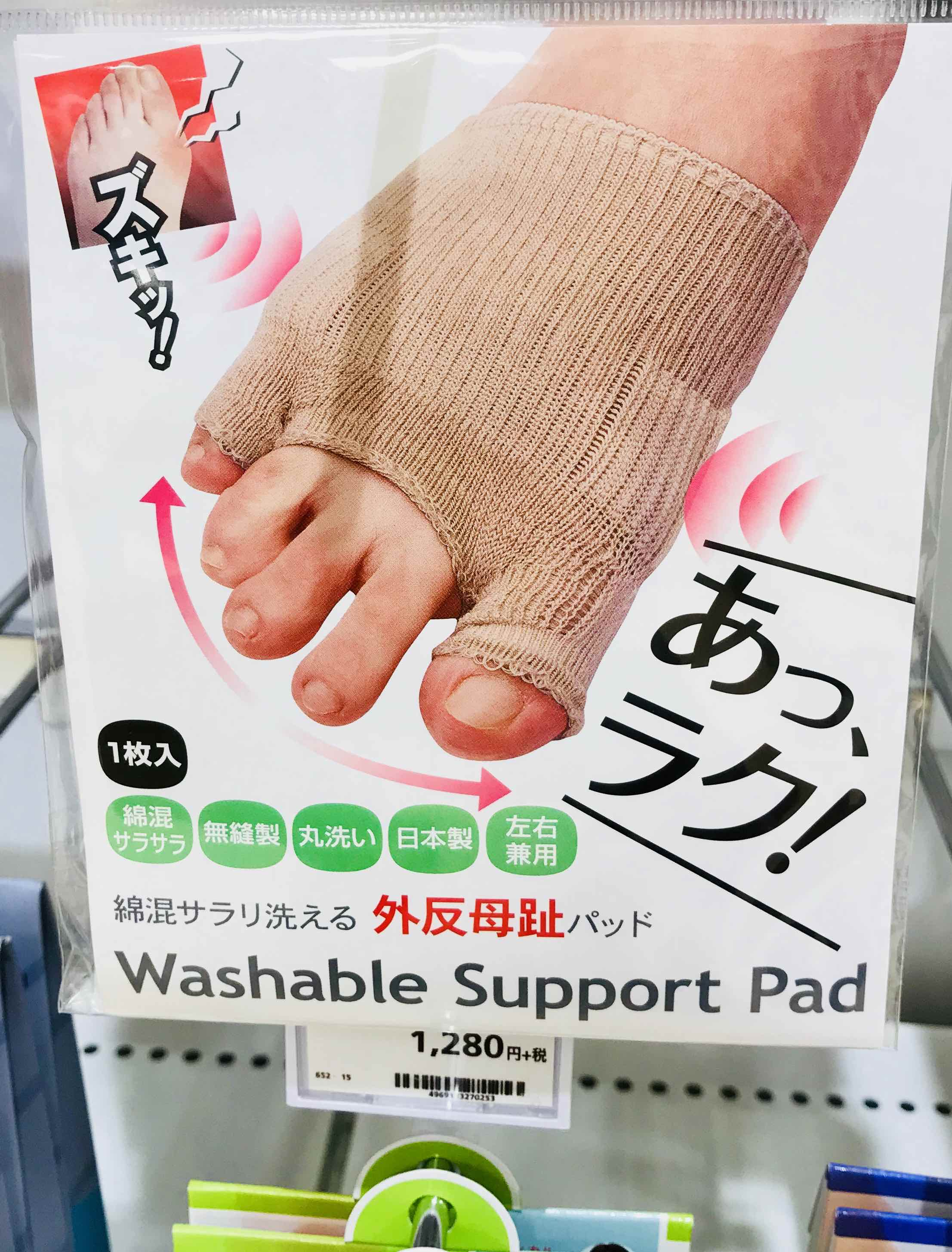 Washable bunion support